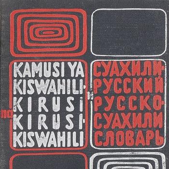 Суахили, официальный язык на Занзибаре