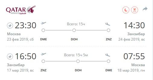 дешевые билеты Занзибар