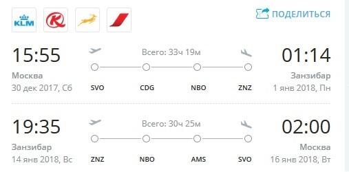Как дешево долететь до Занзибара