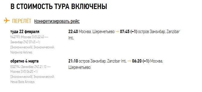 Тур на Занзибар из Москвы