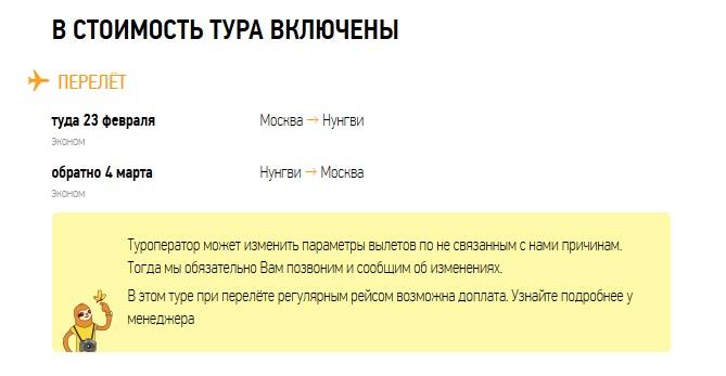 туры в Занзибар из Москвы