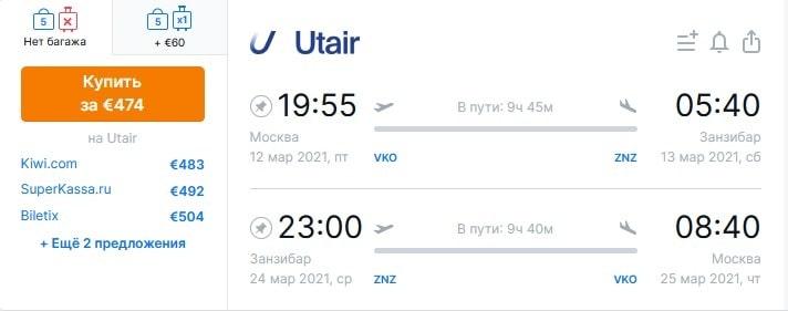 билеты на самолет Москва - Занзибар